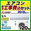 【工事費込セット(商品+基本工事)】[MSZ-ZXV6318S-W] 三菱 ルームエアコン Zシリーズ 霧ヶ峰 ハイスペックモデル 冷房/暖房:20畳..