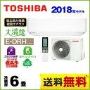 [RAS-E225DRH-W] 東芝 ルームエアコン E-DRHシリーズ 大清快 機能充実ハイスペックエアコン 冷房/暖房:6畳程度 2018年モデル 単相100V・15A プラズマ空清 グランホワイト 【送料無料】