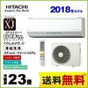 [RAS-XJ71H2-W] 日立 ルームエアコン XJシリーズ 白くまくん プレミアムモデル 冷房/暖房:23畳程度 2018年モデル 単相200V・20A くら..