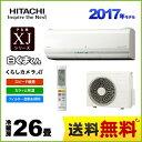 [RAS-XJ80G2-W] 日立 ルームエアコン XJシリーズ 白くまくん プレミアムモデル 冷暖房:26畳程度 2017年モデル 単相200V・20A くらしカ..