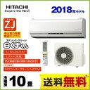 [RAS-ZJ28H-W] 日立 ルームエアコン ZJシリーズ 白くまくん ハイグレードモデル 冷房/暖房:10畳程度 2018年モデル 単相100V・20A くら..