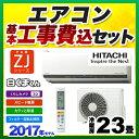 【工事費込セット(商品+基本工事)】[RAS-ZJ71G2-W] 日立 ルームエアコン ZJシリーズ 白くまくん ハイグレードモデル 冷暖房:23畳程..