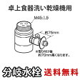 [CB-SMC6]パナソニック 分岐水栓 MYM社用タイプ 卓上食洗機用分岐金具 【送料無料】