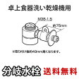 [CB-SMD6]パナソニック 分岐水栓 MYM社用タイプ 卓上食洗機用分岐金具 【送料無料】