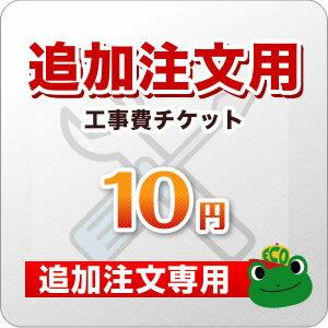 [CONSTRUCTION-Z-10]【追加注文のお客様専用】 10円 追加工事費 工事見積無料! 工事費