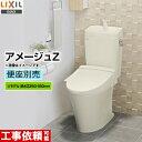 [BC-ZA10H+DT-ZA180H BN8]INAX トイレ LIXIL アメージュZ便器 ECO5 リトイレ(リモデル) 手洗あり 組み合わせ便器(便座別売) フチレス ハイパーキラミック オフホワイト 【送料無料】 排水芯250~550mm