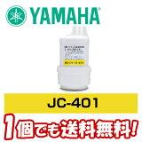 【】 [JC-401]1個でも! YAMAHA ビルトイン浄水器用カートリッジ 13物質除去