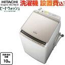 [BW-DV100E-N] 日立 洗濯機 ビートウォッシュ ...
