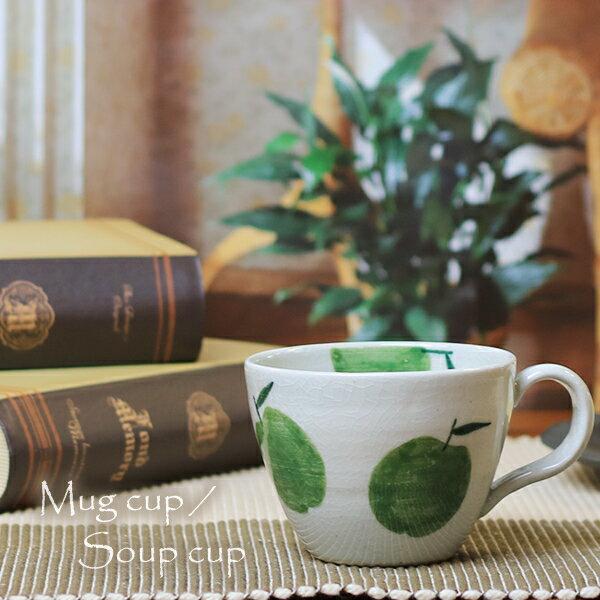 信楽焼マグカップ陶器スープカップおしゃれ保温かわいい和食器日本製白カップ食器やきものコップ焼き物器青