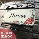 表札 戸建 おしゃれ タイル 【アイアン&陶器】手づくり陶器...