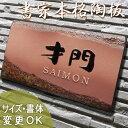 表札 戸建 おしゃれ タイル 【凸字陶器表札】J1彩門土と釉...