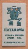 【凸文字陶板表札】カエルのデザインのオーダメイド陶板表札です。無事カエル K1 サイズ:約2301307mm