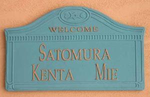 【凸字陶器表札】K43ドームモダンな西洋建築の様式をオリジナルデザインの陶器表札に。サイズ:約145×240×7mm