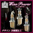 ワインポワラー ワインポアラー ワインボトルストッパー