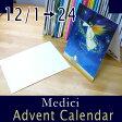アドベントカレンダー Sサイズ 封筒つき 白クマ/トナカイ/雪/天使/グリーティングカード・手紙/クリスマスツリー [メール便OK]