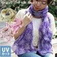 (送料無料)日本製 UVカット アンティーク 花柄 ガーゼ ストール/マフラー ガーゼストール 紫外線対策 紫外線カット UVケア UV対策 ギフト