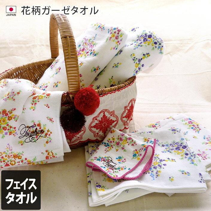 【全品送料無料】日本製 花柄 ガーゼ フェイスタオル/ギフト...:toucher-home:10000568