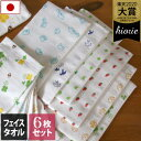 Six pieces of product made in Japan petit pattern face gauze towel sets! Advantageous bulk buying &lt;SALE