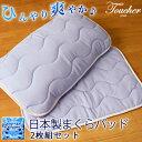 日本製クール枕パッド2枚セット<お盆セール>
