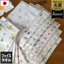[Japanese towel gauze face towel]