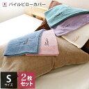 【全品送料無料】日本製 パイル ピローカバー Sサイズ / ピロー 枕 カバー 枕カバー 寝具 タオル 福袋 ギフト