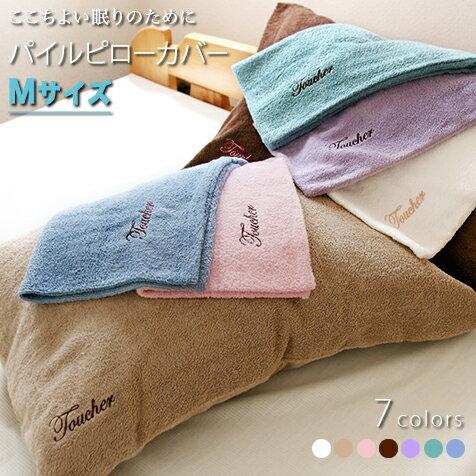 【全品送料無料】日本製 パイル ピローカバー Mサイズ/枕カバー 寝具 タオル ギフト...:toucher-home:10000342