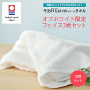 Three pieces of Imabari reverse face towel <face / off-white sets>/48 % OFF/SALE made in Imabari towel / Imabari cotton recycling project / Japan