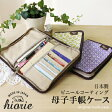日本製 コーティング 母子手帳ケース/アンティーク柄 パスポー 防水 ギフト