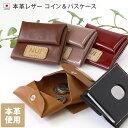 SALE(送料無料)日本製 本革 レザー コイン&パスケース/革 牛革 定期入れ コインケ