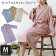 <Mサイズ>日本製 ホテルスタイルバスローブ/パイル タオル ガウン ルームウェア ママ マタニティ レディース ギフト