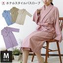 <Mサイズ>日本製 ホテルスタイル バスローブ/パイル タオル ガウン ルームウェア マ