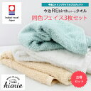 Three pieces of Imabari reverse face towel <same color color face sets>/44%OFF <set SALE made in Imabari towel / Imabari cotton recycling project / Japan>