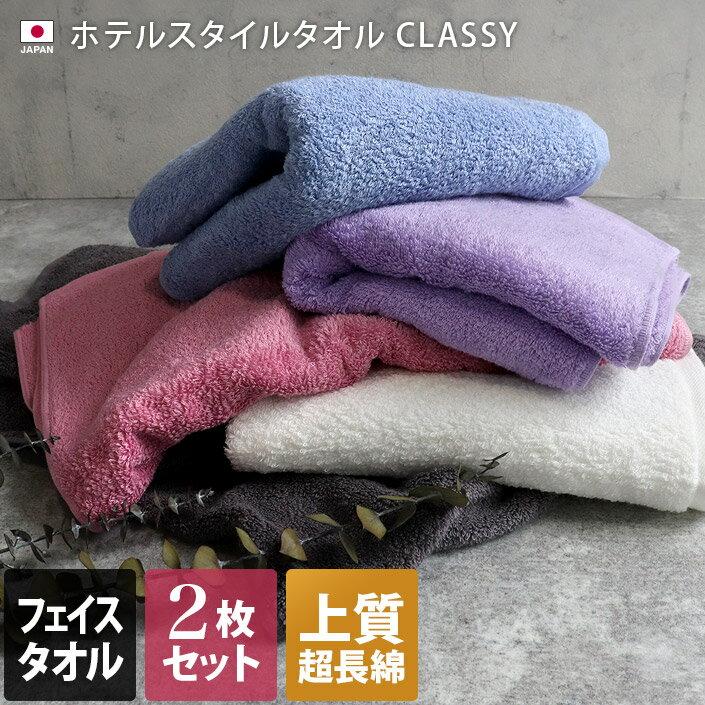 【全品送料無料】<同色2枚セット>日本製 ホテルスタイルタオル 高級 クラッシー CLAS…...:toucher-home:10000885