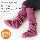 (送料無料)ゆったりブランケットソックス/日本製/毛布/冷え取り靴下