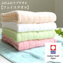 Imabari towel / soft and fluffy lib towel <face>Product made in / Japan