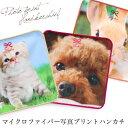 日本製 マイクロファイバー 写真プリント ハンカチ/ギフト