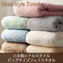 Big face hotel-style towel [100cm length] Quanzhou towel made in Japan
