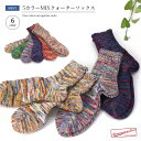 靴下 5カラー MIX クォーター メンズ/日本製 冷えとり 冷え取り レッグウォーマー 足首ウォーマー ギフト