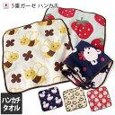 日本製 5重ガーゼ ハンカチ/ハンカチタオル ベビー ミツバチ イチゴ アヒル 木馬 ウサギ 白熊 ベビー 出産祝い 内祝い ギフト