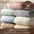 <同色4枚セット>日本製 ホテルスタイルタオル ビッグ フェイスタオル/タオル フェイス 大判 ミニ...