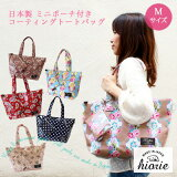 环保袋购物袋 母亲Kotingutotobaggu袋,日本制造的迷你袋[<Mサイズ>日本製 コーティングトートバッグ+ポーチ付き]
