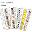 ミニふせん ONE POINT付箋 メモ 文具 文房具 ステーショナリー 雑貨 動物 アニマル パンダ 猫 犬 かわいい 日本製