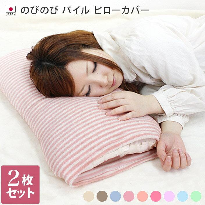 【全品送料無料】<同色2枚セット>日本製 のびのび パイル ピローカバー/枕カバー まくら…...:toucher-home:10001302