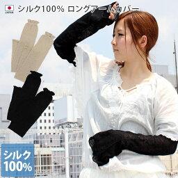 日本製 UVカット シルク100% <strong>ロング</strong> <strong>アームカバー</strong>/ゆったりタイプ 紫外線対策 紫外線カット UV対策 UVケア 冷えとり レディース 絹 ギフト
