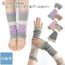 日本製 シルク レッグウォーマー&アームカバー/紫外線対策 UVケア 靴下 冷えとり 冷え取り レッグウォーマー 足首ウォーマー アームカバー ギフト