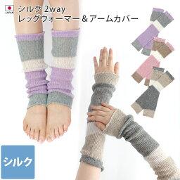 日本製 シルク レッグウォーマー&<strong>アームカバー</strong>/紫外線対策 UVケア 靴下 冷えとり 冷え取り レッグウォーマー 足首ウォーマー <strong>アームカバー</strong> ギフト