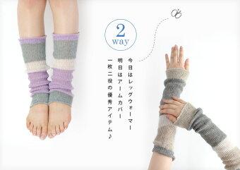 シルクレッグウォーマー&アームカバー/レディース/靴下/絹/日本製