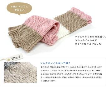 (送料無料)日本製シルクレッグウォーマー&アームカバー/UVカット/紫外線対策/紫外線カット/UV対策/UVケア/レディース/靴下/冷えとり/冷え取り/レッグウォーマー/アームカバー/絹<TIMELIMITED>