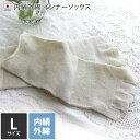 日本製 冷えとり 内絹外綿 5本指インナーソックス<Lサイズ>/シルク 重ね履き 冷え取り レッグウォーマー 足首ウォーマー 冷え取り靴下 冷えとり靴下 ギフト