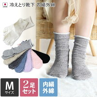 (送料無料)<2足セット>日本製 冷えとり 靴下 内絹外綿 ソックス<Mサイズ>/シルク/絹/コットン/綿/重ね履き/冷え取り靴下/冷えとり靴下/冷え取り/福袋/5本指靴下<お買い物マラソン>